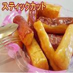 名古屋名物 大学芋 さつまいものスイーツ 名古屋お芋嬢 (スティックカット)×4個入り 福陽食品