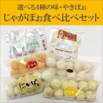 選べる北海道産じゃがぽぉとやきぽぉのセット 選べる4種の味(プレーン・ピリ辛・かに・かぼちゃ)(特製スープ8袋付き) 五洋物産