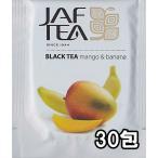 マンゴバナナ 30包 おいしい紅茶シリーズ JAF TEA 紅茶 送料無料 ティーバッグ フレーバーティー