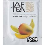 マンゴバナナ 72包 おいしい紅茶シリーズ JAF TEA 紅茶 送料無料 ティーバッグ フレーバーティー