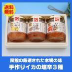 お歳暮 北海道函館 酒の肴 イカの塩辛3種 瓶詰め合わせ ギフト