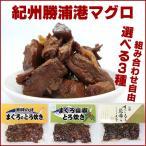 ご飯のお供 紀州勝浦港のマグロ 選べる3種類 5個セット