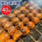 電子レンジで温めるだけ!群馬名物 焼きまんじゅう(冷凍)40個入り 味噌だれ付き 桐生・前沢屋より直送