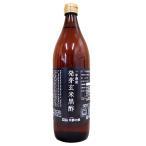 発芽玄米黒酢 一年熟成 900ml 国産 送料無料