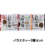 みっちゃん総本店 広島流お好み焼 バラエティ3種セット