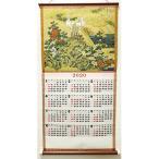 2020年版 織物カレンダー 白鷺と花木 狩野山楽
