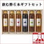 選べる飲む酢6本ギフトセット(りんご・ブルーベリー・青梅・ゆず・マイヤーレモン・ジンジャー生姜・青しそ)