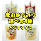 選べる 飲むはちみつ パウチタイプ レモン ブルーベリー酢 りんご酢 米酢 4種セット 国産 荻原養蜂園