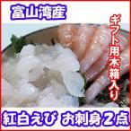 紅白えびお刺身 木箱入りギフト2点セット(甘えび&白えび)