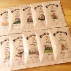 1000円ポッキリ 全15種類 紅茶の飲み比べセット 選べる2袋 フェアトレード 有機 オーガニック 茶葉 ギフト おしゃれ