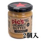ピーナッツバター あらびきクランチ 無添加 無糖 195g 2個セット ピックス スーパーフード