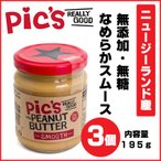 無糖 ピーナッツバター なめらかスムース  195g 3個 ピックス スーパーフード