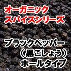 オーガニック ブラックペッパー 黒コショウ ホールタイプ 50g スパイス 香辛料