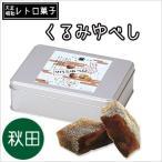 くるみゆべし(1缶10個入り)(ブリキ缶入) レトロ菓子を手土産に