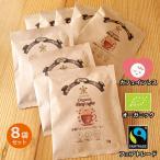 フェアトレード オーガニック デカフェ コーヒー ドリップパック 8袋セット カフェインレス 有機 珈琲 妊娠中 マタニティ 妊婦