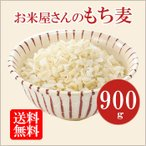 お米屋さんのもち麦 900g もち性のもち麦 低カロリー 食物繊維が豊富