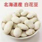令和元年産 北海道産 白花豆 500g メール便