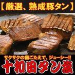 十和田タン塩 厚切り焼肉用味付 430g×2 豚タン 送料無料