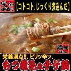 モツ煮込みチゲ鍋 調理済 350g×3