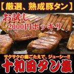 お試し 十和田タン塩 厚切り焼肉用味付 400g 豚タン 送料無料 2000円ポッキリ