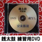 安来節 銭太鼓練習用DVD どじょうすくい 一宇川勤