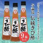 よろん島きび酢 伝統きび酢(200ml)9本セット