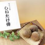 【クール便発送】 しいたけ侍 贈答用木箱 15個入り 徳島産