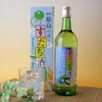 リキュール酒 すだち酒 徳島特産すだち果汁入り 贈答品