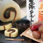 タルト ハタダ 栗タルト 1本 四国銘菓