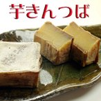 徳島銘菓のお試し 1個販売 芋きんつば【メール便対応】