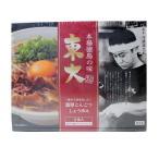 【冷凍便別送】東大 2食入 徳島ラーメン 濃厚とんこつしょうゆ味 具入り