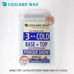 COSLABO WAX Base+TOP Powderline wax / コスラボワックス パウダーライン