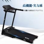 ルームランナー 家庭用 電動 MAX16km/h BTM 折りたたみ 心拍数測定 ランニングマシン トレーニング ダイエット ダイエット器具