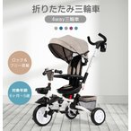 子供用三輪車 折りたたみ 対面可能 手押し棒  4in1  BTM 1歳 2歳 3歳 座面回転 おもちゃ 乗用玩具 幼児用 送料無料 1年安心保証