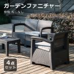 ラタン調 ガーデンファニチャー 4点 ガーデンテーブル ガーデンチェアー ラタン調 テーブル 家具 樹脂 ねじなし 楽組 ホテル カフェ ベランダ テラス 屋外家具