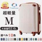 スーツケース キャリーケース キャリーバッグ 軽量 中型