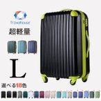 スーツケース Lサイズ suitcase Travelhouse T8088