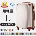 1000円OFF期間限定 スーツケースハード 大型 一年間保証 Lサイズ 7〜10日用 TSAロック搭載 軽量 4輪 かわいい Travelhouse T8088