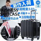 Travelhouse スーツケースハード 送料無料 機内持ち込み SSサイズ キャリーバッグ 小型 TSAロック搭載 ビジネスキャリーケース 出張用 4輪 かわいい T1519