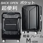 スーツケース キャリーケース 軽量Mサイズ中型