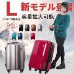 スーツケース キャリーケース キャリーバッグ 軽量