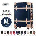 スーツケース キャリーバッグ トランクケース M サイズ  TSAロック搭載 超軽量 4泊〜7泊用 小型 軽量 4輪 TANOBI FUPP01