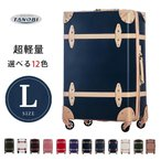 スーツケース トランクケース キャリーバッグ キャリーケース Lサイズ 7泊〜10泊用 TSAロック 超軽量 大型 4輪 TANOBI  FUPP01