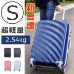 スーツケース S サイズ 2日 3日 小型 一年間保証 送料無料 超軽量 軽量  キャリーバッグ かわいい X1602