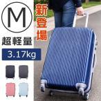 スーツケース M サイズ 超軽量 軽量 4日 5日 6日 7日 中型 一年間保証 ファスナー キャリーケース キャリーバッグ 4輪 X1602