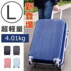 スーツケース L サイズ 7日 8日 9日 10日 11日 12日 13日 14日 大型 キャリーケース キャリーバッグ 新作 X1602