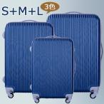 S+M+L 単品より2000円OFF スーツケース キャリーケース キャリーバッグ 送料無料 1年間保証 X1602