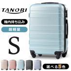 スーツケース キャリーケース キャリーバッグ Sサイズ ABS5320