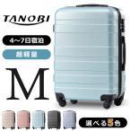 スーツケース キャリーケース キャリーバッグ 送料無料 M サイズ 超軽量 軽量 4泊〜7泊用 中型 1年間保証 ファスナー TANOBI ABS5320