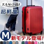 【TANOBI】 スーツケース キャリーケース キャリーバッグ  M サイズ 超軽量 軽量 4日 5日 6日 7日 中型 送料無料 RA8652